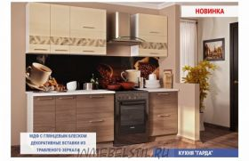 Кухня Гарда МДФ 1,8 м